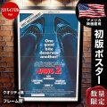 【映画ポスター】 ジョーズ 2 フレーム別 デザイン おしゃれ ロイシャイダー Jaws 2 グッズ /片面 1980年リバイバル版 オリジナルポスター