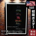 【映画ポスター】 カメレオンマン グッズ フレーム別 ウッディアレン Zelig /おしゃれ デザイン インテリア アート /片面 オリジナルポスター