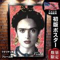 【映画ポスター】 フリーダ グッズ フレーム別 おしゃれ デザイン フリーダカーロ サルマハエック Frida /ADV-片面 オリジナルポスター