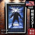 【映画ポスター】 遊星からの物体X グッズ The Thing フレーム別 デザイン おしゃれ インテリア アート /片面 オリジナルポスター