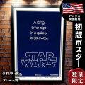 【映画ポスター】 スターウォーズ グッズ エピソード4 新たなる希望 フレーム別 STAR WARS /デザイン おしゃれ アート インテリア /ADV 片面 オリジナルポスター