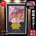 【映画ポスター】 スターウォーズ グッズ 帝国の逆襲 STAR WARS フレーム別 デザイン おしゃれ アート インテリア /1981年リバイバル版 片面 オリジナルポスター