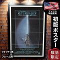 【映画ポスター】 スターウォーズ グッズ ジェダイの帰還 STAR WARS フレーム別 デザイン おしゃれ /片面 オリジナルポスター