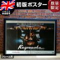 【映画ポスター】 影武者 グッズ 黒澤明 フレーム別 デザイン おしゃれ インテリア アート /イギリス版 片面 オリジナルポスター