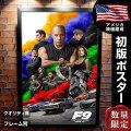 【映画ポスター】 ワイルドスピード グッズ ジェットブレイク フレーム別 おしゃれ インテリア アート Fast & Furious 9 /June 25 ADV-両面 オリジナルポスター