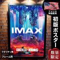 【映画ポスター】 ゴジラvsコング グッズ フレーム別 おしゃれ インテリア 大きい アート Godzilla vs. Kong /IMAX-両面 オリジナルポスター