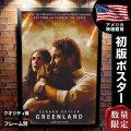 【映画ポスター】 グリーンランド 地球最後の2日間 フレーム別 おしゃれ 大きい インテリア ジェラルド・バトラー /片面 オリジナルポスター
