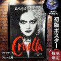 【映画ポスター】 クルエラ ディズニー グッズ フレーム別 モノクロ おしゃれ 大きい インテリア アート エマ・ストーン Cruella /INT ADV-B-両面 オリジナルポスター