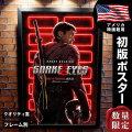 【映画ポスター】 G.I.ジョー 漆黒のスネークアイズ グッズ Snake Eyes: G.I. Joe Origins フレーム別 大きい おしゃれ インテリア アート /ADV-両面 オリジナルポスター