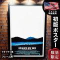 【映画ポスター】 スタンド・バイ・ミー Stand by Me フレーム別 おしゃれ 大きい インテリア アート リバー・フェニックス グッズ /REG-片面 オリジナルポスター