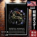 【映画ポスター】 モータル・コンバット2 1997 グッズ Mortal Kombat: Annihilation フレーム別 おしゃれ 大きい インテリア アート /両面 オリジナルポスター