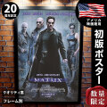 【映画ポスター】 マトリックス グッズ キアヌ・リーブス The Matrix フレーム別 おしゃれ 大きい インテリア アート /20周年記念 両面 オリジナルポスター