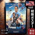 【映画ポスター】 フリー・ガイ ライアン・レイノルズ Free Guy フレーム別 おしゃれ 大きい インテリア アート グッズ /REG-両面 オリジナルポスター