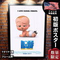 【映画ポスター】 ボス・ベイビー ファミリー・ミッション グッズ The Boss Baby: Family Business フレーム別 おしゃれ 大きい アート インテリア かわいい /REG-両面 オリジナルポスター