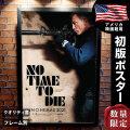 【映画ポスター】 007 ジェームズボンド ノー・タイム・トゥ・ダイ No Time to Die フレーム別 おしゃれ 大きい インテリア アート /IN Cinemas 2021 両面 オリジナルポスター