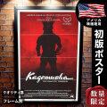 【映画ポスター】 影武者 黒澤明 監督 グッズ フレーム別 おしゃれ 大きい アート インテリア /片面 オリジナルポスター