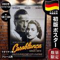 【映画ポスター】 カサブランカ イングリッド・バーグマン グッズ Casablanca フレーム別 おしゃれ 大きい アート インテリア /ドイツ版 2003年リバイバル 片面 オリジナルポスター