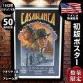【映画ポスター】 カサブランカ イングリッド・バーグマン グッズ Casablanca フレーム別 おしゃれ 大きい アート インテリア /50周年記念版 1992年リバイバル REG-片面 オリジナルポスター