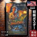【映画ポスター】 ジャングル・クルーズ ディズニー 映画ポスター フレーム別 B1より少し小さめ おしゃれ 大きい インテリア アート グッズ /REG-両面 オリジナルポスター