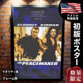 【映画ポスター】 ピースメーカー ジョージ・クルーニー The Peacemaker フレーム別 B1より少し小さめ おしゃれ 大きい インテリア アート グッズ /両面 オリジナルポスター