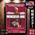 【映画ポスター】 仕立て屋の恋 フランス Monsieur Hire フレーム別 B1より少し小さめ おしゃれ 大きい インテリア アート グッズ /片面 オリジナルポスター