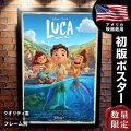 【映画ポスター】 あの夏のルカ グッズ ディズニー Luca フレーム別 B1より少し小さめ おしゃれ 大きい インテリア アート グッズ /REG-片面 オリジナルポスター
