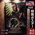 【映画ポスター】 ブレードランナー ハリソン・フォード グッズ Blade Runner フレーム別 おしゃれ 大きい インテリア アート /片面 オリジナルポスター