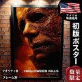【映画ポスター】 ハロウィン KILLS ジェイミー・リー・カーティス Halloween Kills フレーム別 B1より少し小さめ おしゃれ 大きい インテリア アート グッズ /ADV-両面 オリジナルポスター
