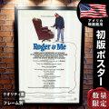 【映画ポスター】 ロジャー&ミー マイケル・ムーア ジャーナリスト Roger & Me フレーム別 おしゃれ 大きい インテリア アート グッズ /片面 オリジナルポスター