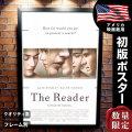 【映画ポスター】 愛を読むひと ケイト・ウィンスレット The Reader フレーム別 おしゃれ インテリア 大きい アート /両面 オリジナルポスター