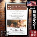 【映画ポスター】 愛を読むひと ケイト・ウィンスレット The Reader フレーム別 おしゃれ インテリア 大きい アート /アカデミーノミネート記念版 両面 オリジナルポスター