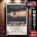 【映画ポスター】 カプリコン・1 エリオット・グールド フレーム別 おしゃれ 大きい インテリア アート グッズ /片面 オリジナルポスター