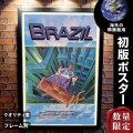 【映画ポスター】 未来世紀ブラジル テリー・ギリアム フレーム別 おしゃれ 大きい インテリア アート グッズ /INT 片面 オリジナルポスター
