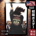 【映画ポスター】 スクール・オブ・ロック フレーム別 B1より少し小さいめ約69×102cm おしゃれ 大きい インテリア アート グッズ /ADV 両面 オリジナルポスター