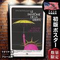 【映画ポスター】 自由の幻想 ルイス・ブニュエル フランス フレーム別 B1より少し小さめ おしゃれ 大きい インテリア アート グッズ /片面 オリジナルポスター