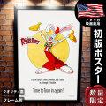 【映画ポスター】 ロジャー・ラビット ルーニー・テューンズ グッズ フレーム別 おしゃれ インテリア 大きい アート B1に近い約69×104cm /片面 オリジナルポスター