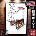 【映画ポスター】 ロジャー・ラビット ルーニー・テューンズ グッズ フレーム別 おしゃれ インテリア 大きい アート B1に近い約69×102cm /REG-片面 オリジナルポスター