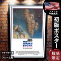 【映画ポスター】 ライトスタッフ フレーム別 おしゃれ インテリア 大きい アート グッズ B1に近い約69×104cm /片面 オリジナルポスター