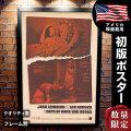 【映画ポスター】 酒とバラの日々 ジャック・レモン フレーム別 おしゃれ インテリア アート大きい グッズ B1に近い約69×104cm /片面 オリジナルポスター