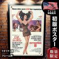 【映画ポスター】 熱いトタン屋根の猫 エリザベス・テイラー フレーム別 おしゃれ インテリア アート大きい グッズ B1に近い約69×104cm /片面 オリジナルポスター