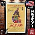 【映画ポスター】 わが命つきるとも フレーム別 おしゃれ インテリア 大きい アート グッズ B1に近い約69×104cm /1972年リバイバル 片面 オリジナルポスター