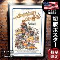 【映画ポスター】 アメリカン・グラフィティ ハリソン・フォード フレーム別 おしゃれ インテリア アート大きい グッズ B1に近い約69×104cm /片面 オリジナルポスター