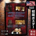 【映画ポスター】 裏窓 アルフレッド・ヒッチコック フレーム別 おしゃれ インテリア アート 大きい グッズ B1に近い約69×102cm /片面 オリジナルポスター