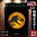 【映画ポスター】 ジュラシック・ワールド ドミニオン フレーム別 おしゃれ 大きい インテリア アート グッズ B1に近い約69×102cm /ADV-両面 オリジナルポスター