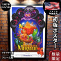 【映画ポスター】 ディズニー リトルマーメイド グッズ フレーム別 おしゃれ インテリア アート 大きい グッズ 679mm×1008mm /1997年リバイバル REG-両面 オリジナルポスター