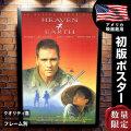 【映画ポスター】 天と地 トミー・リー・ジョーンズ フレーム別 おしゃれ インテリア アート大きい グッズ B1に近い約68×101cm /片面 オリジナルポスター