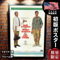 【映画ポスター】 おかしな二人 ジャック・レモン フレーム別 おしゃれ インテリア アート大きい グッズ B1に近い約69×104cm /片面 オリジナルポスター