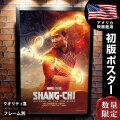 【映画ポスター】 シャン・チー テン・リングスの伝説 グッズ フレーム別 おしゃれ インテリア アート 大きい B1に近い約69×102cm /両面 オリジナルポスター