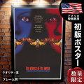 【映画ポスター】  羊たちの沈黙 フレーム別 おしゃれ インテリア アート 大きい グッズ B1に近い約69×101cm /リネンによる補修済み 片面 オリジナルポスター