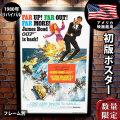 【映画ポスター】 007 ジェームズボンド 女王陛下の007 グッズ フレーム別 おしゃれ 大きい かっこいい インテリア アート B1に近い /1980年リバイバル 片面 オリジナルポスター